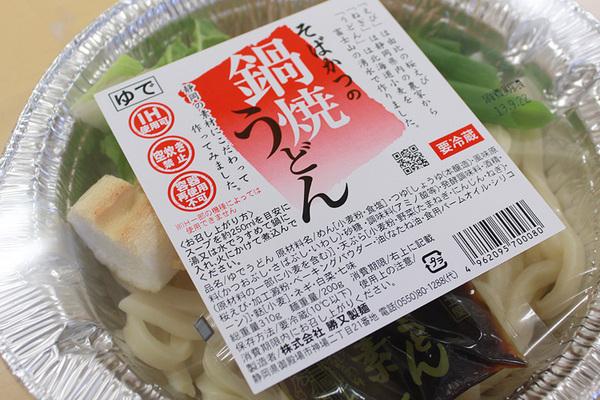 noodle_img2013_6.jpg
